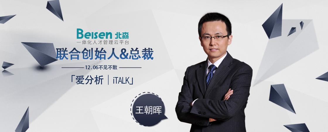 北森总裁王朝晖:HR SaaS的优势和创业机会