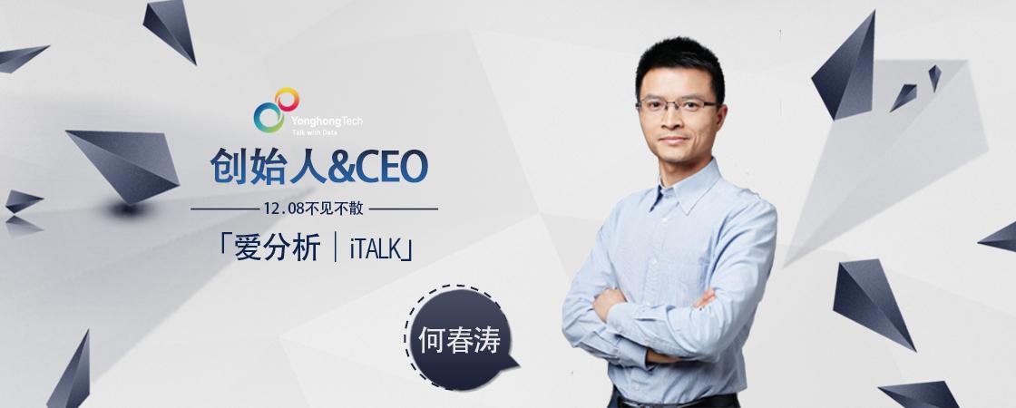 永洪科技CEO何春涛:大数据技术改变传统BI市场