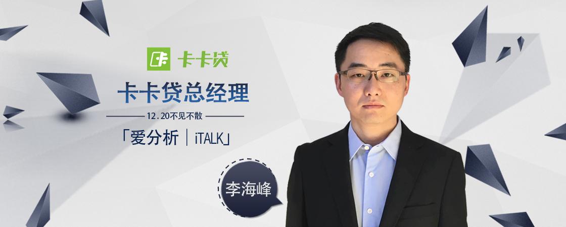 卡卡贷总经理李海峰:信用卡代偿拼的是服务,不跟银行比利率