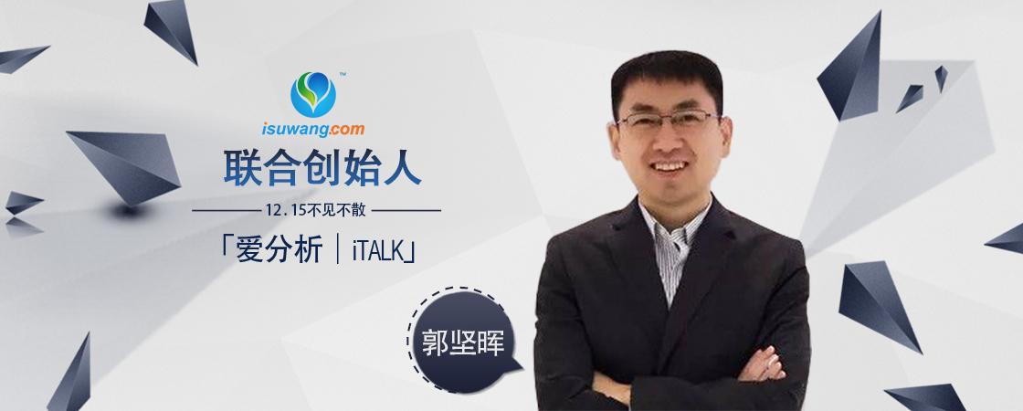 快塑网联创郭坚晖:上市公司收购B2B交易平台,是对企服行业的认可