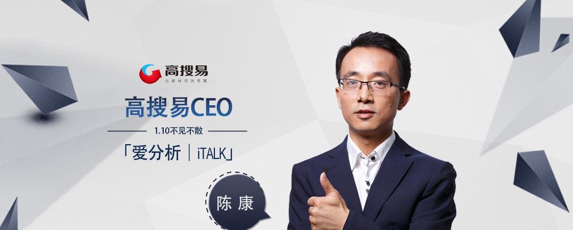 高搜易CEO陈康:如何打造财富管理生态圈