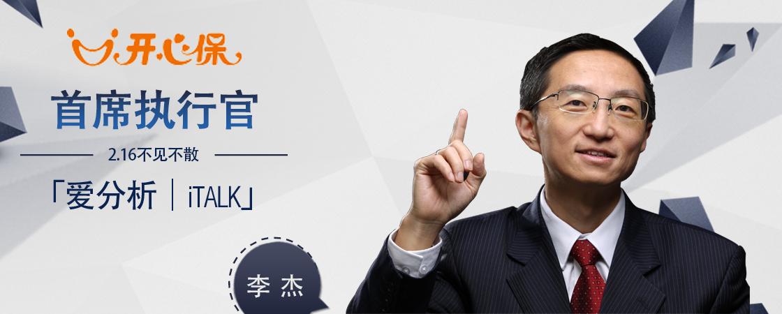 开心保CEO李杰:互联网保险的创新和趋势