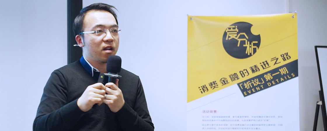 量化派王倪:中美消费金融行业发展对比
