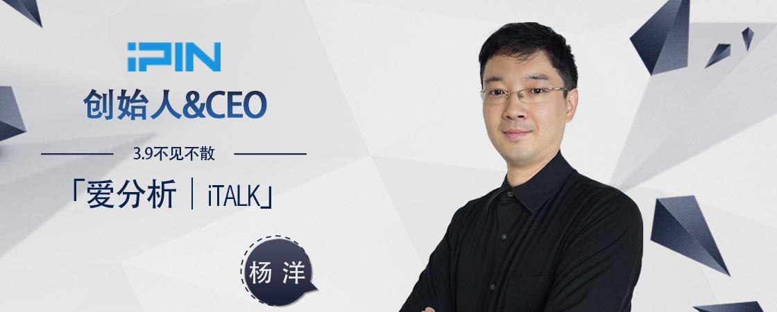 iPIN创始人&CEO杨洋:认知计算的未来应用 | iTalk