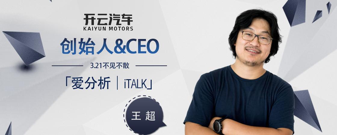 开云汽车王超:补贴退坡下的电动汽车,如何实现弯道超车 | iTalk