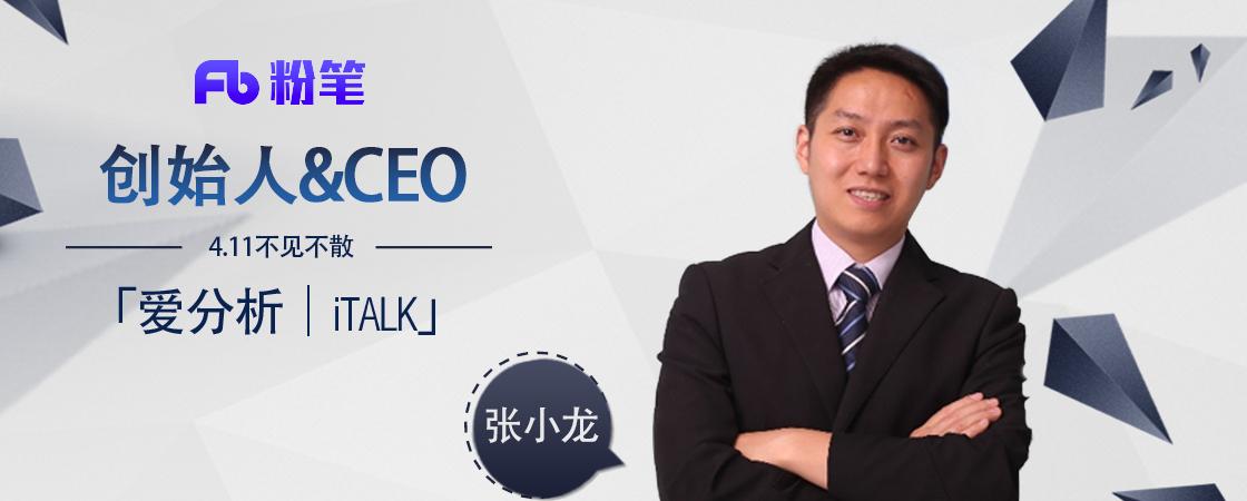 粉笔科技创始人张小龙:在线招考培训的成长机会 | iTalk 第26期