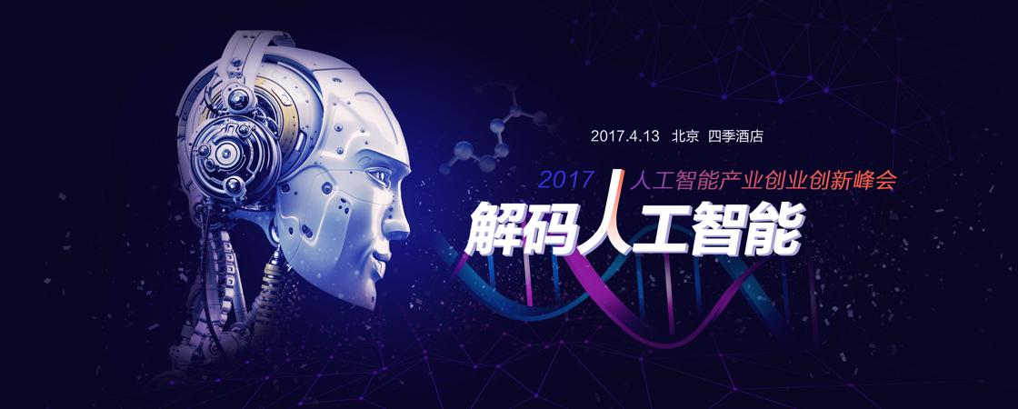 2017人工智能产业创业创新峰会:当今AI发展的创新、变革与投资新风向 | 爱分析合作