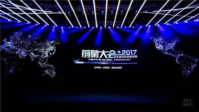 2017年首届前哨大会王煜全:卧薪尝胆30年,强大中国科技创造   爱分析合作