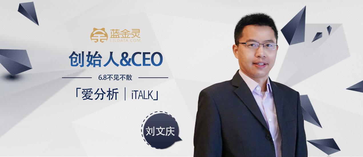蓝金灵创始人刘文庆:不控货也能做好供应链金融 | iTalk 第36期