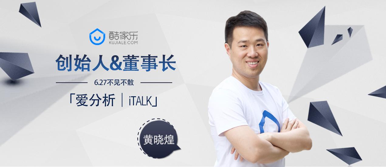 酷家乐创始人黄晓煌:VR在家居家装行业的应用现状及前景 | iTalk 第39期