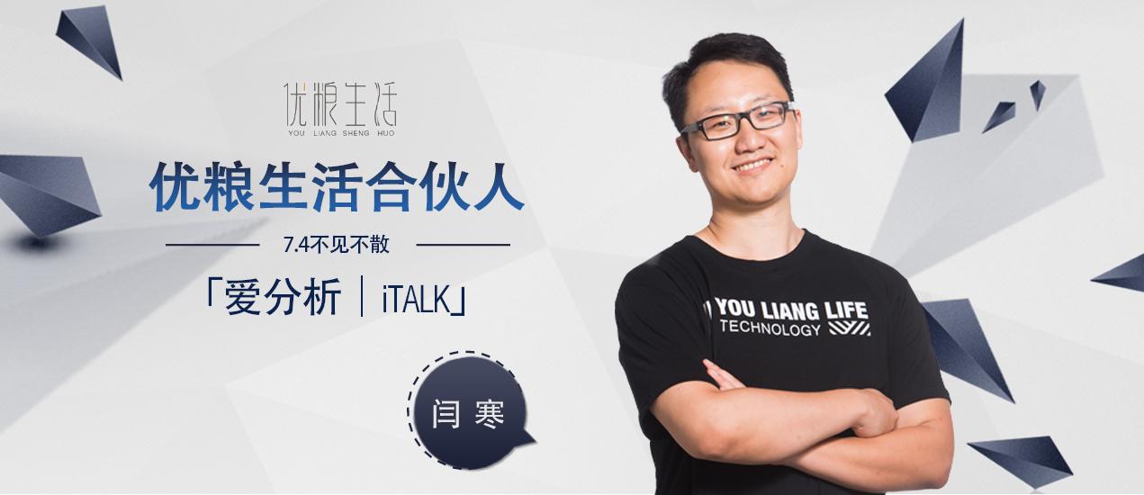 优粮生活合伙人闫寒:外卖崛起下餐饮行业新机遇与信息化实践 | iTalk 第40期