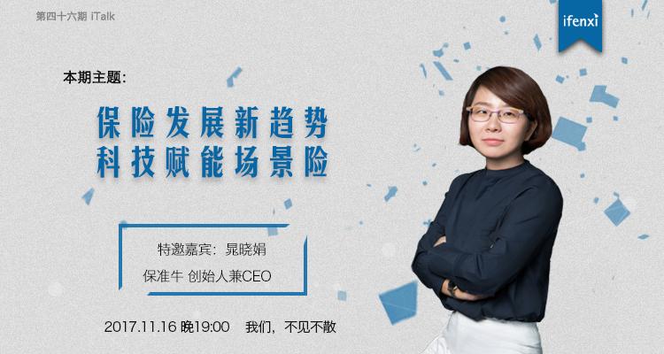 保准牛创始人晁晓娟:保险发展新趋势,科技赋能场景险 | iTalk 46期