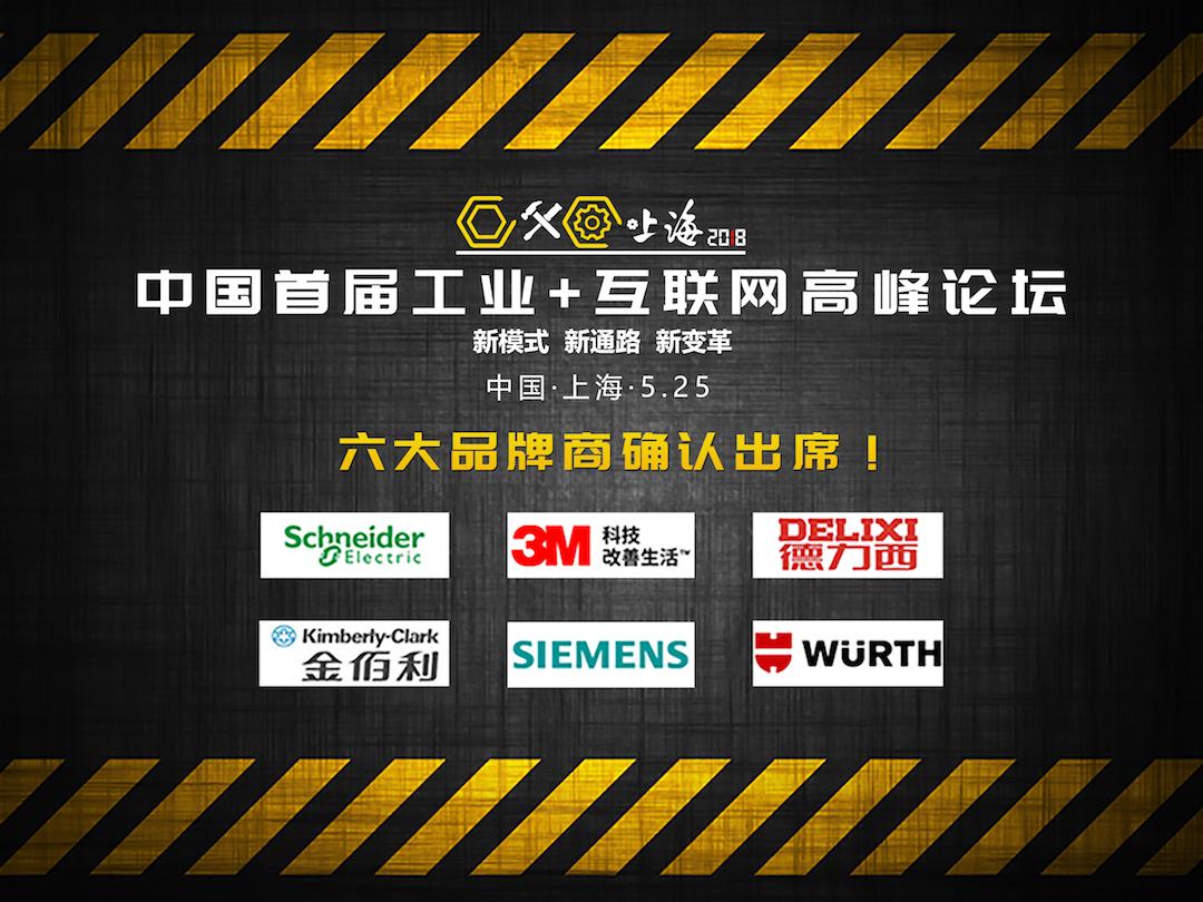 首届中国工业+互联网高峰论坛 | 合作活动