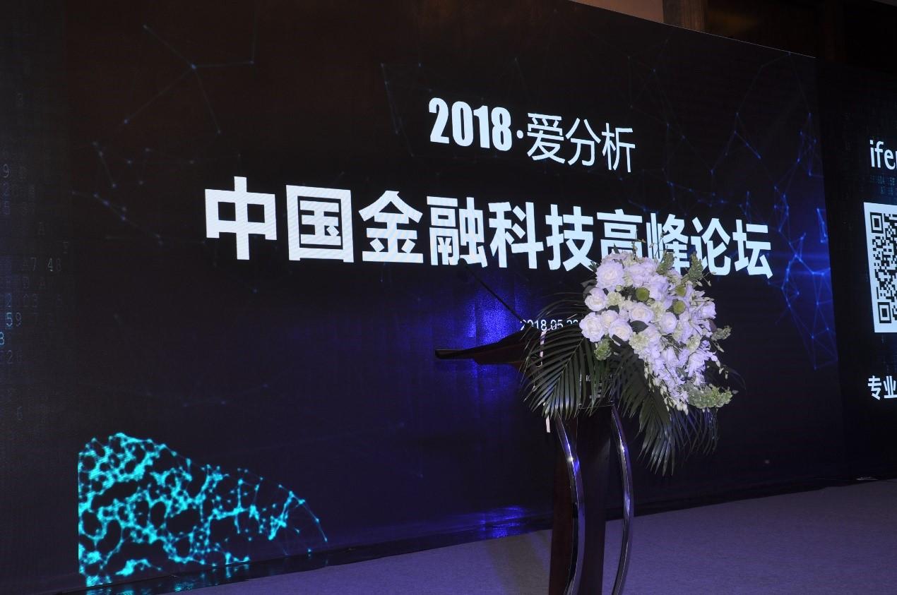 2018·爱分析中国金融科技高峰论坛在京举行 十五位Fintech领军人物共话市场变革新机遇