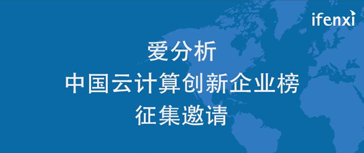 9月20日重磅发布:中国云计算创新企业50强|榜单征集