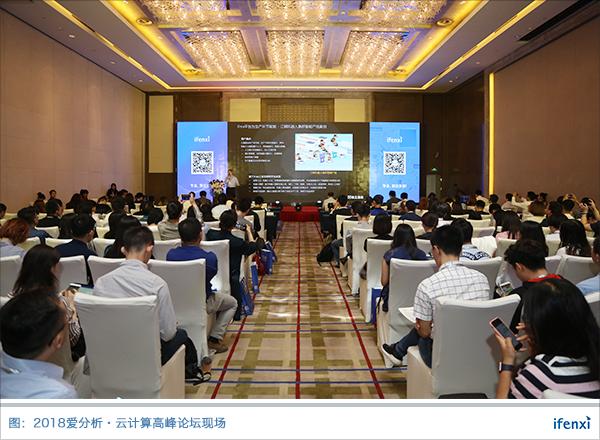 十余位行业大咖精彩分享,千亿云计算市场谁将胜出?| 析议论坛-ifenxi
