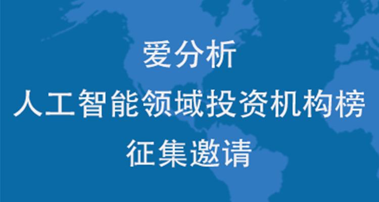 爱分析·投资机构榜征集启动:谁会是中国人工智能领域10强?| 榜单征集