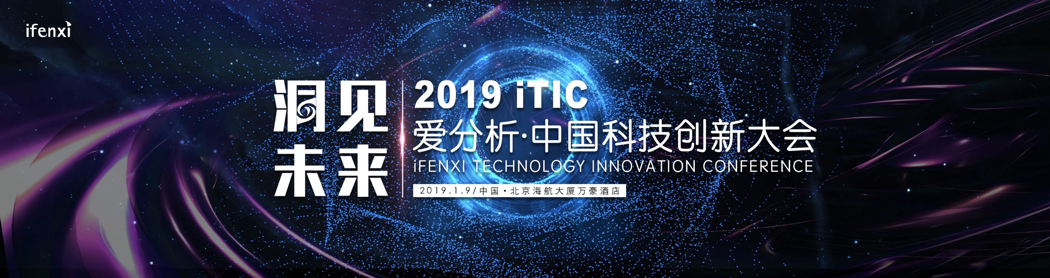 科技创新大会