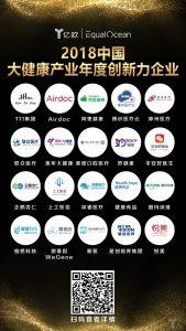 风口依旧在!2018亿欧大健康创新者年会开启医疗创业新时代-ifenxi
