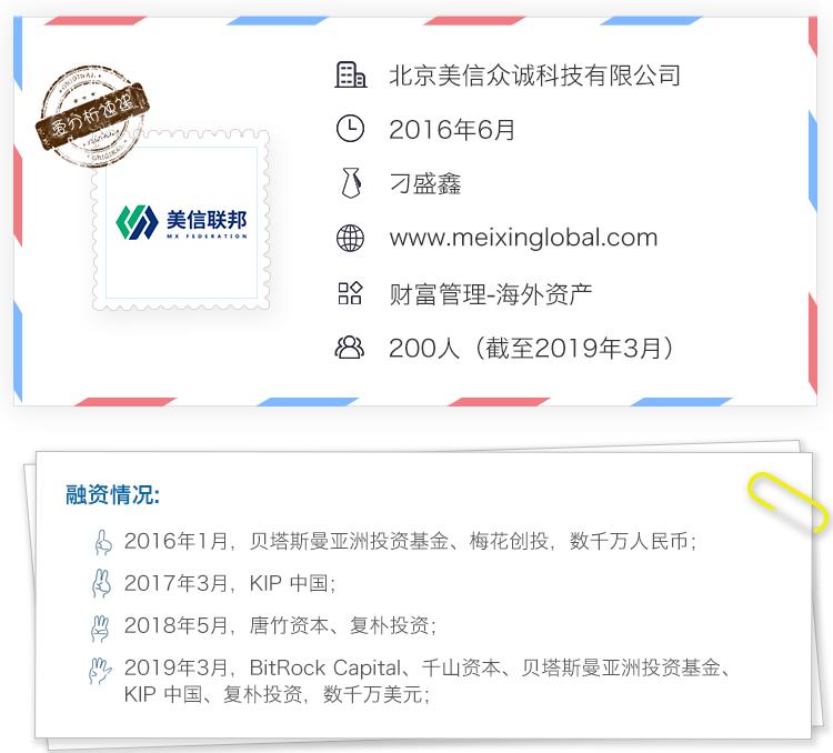 老虎、富途相继上市,这家财富科技公司会是下一个吗?| 爱分析访谈-ifenxi