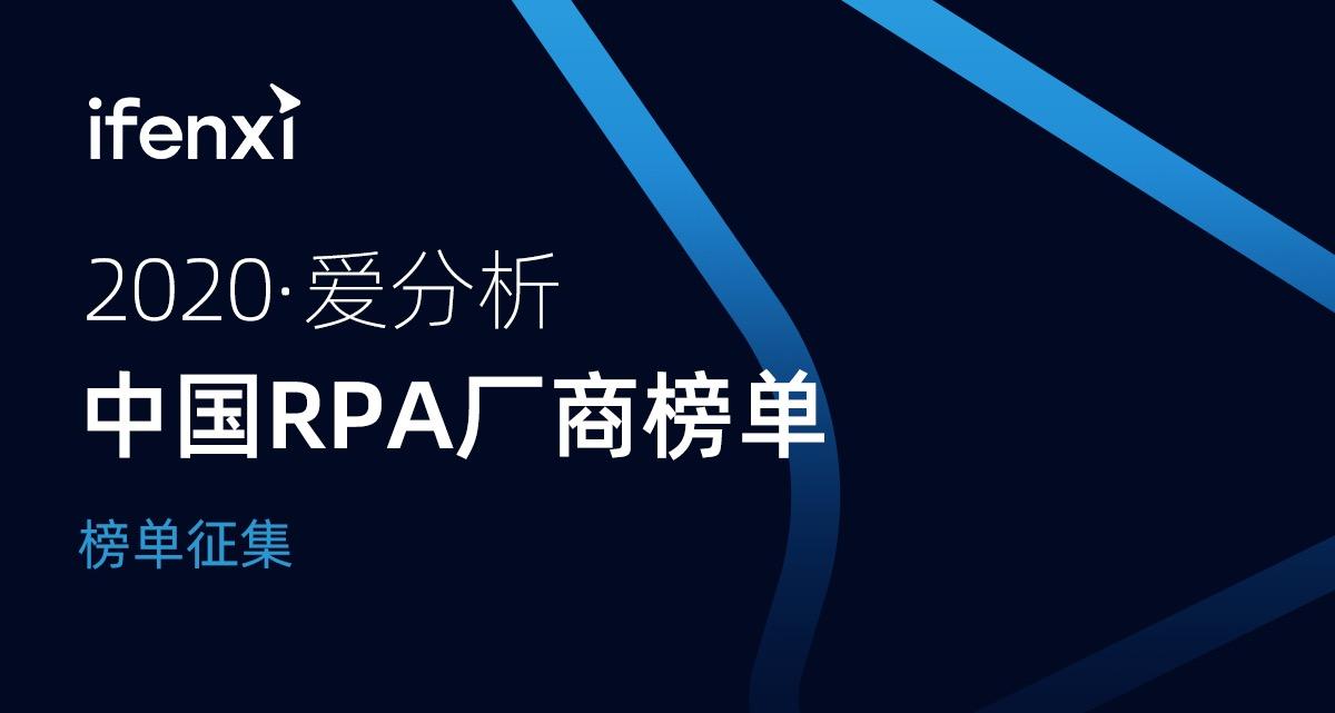RPA赛道风骤起,哪些厂商将乘风破浪?| 榜单征集-爱分析ifenxi