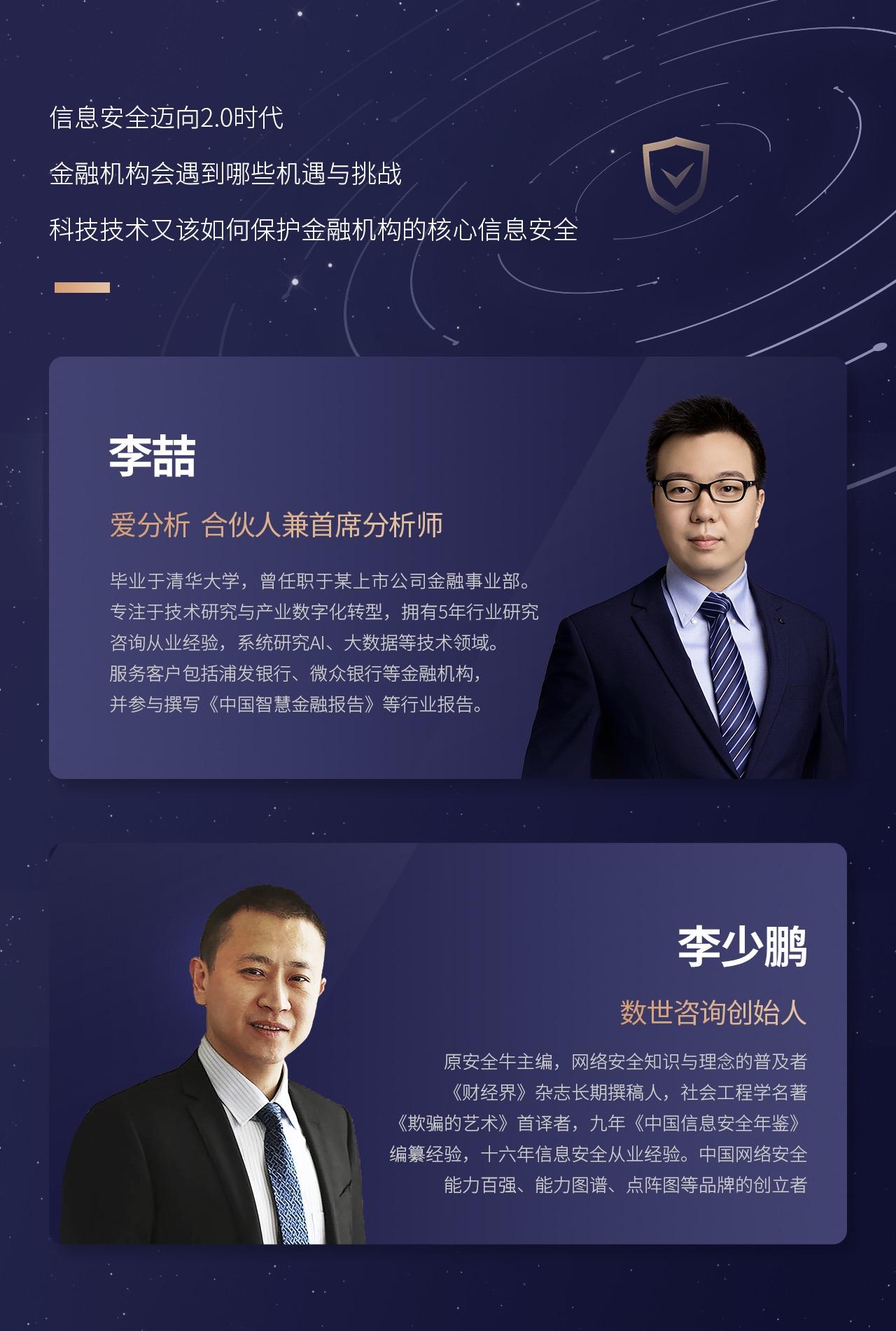 直播预告:信息安全2.0时代,金融机构的机遇与挑战 | 线上分享会-爱分析ifenxi